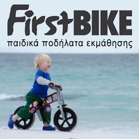 FirstBike παιδικά ποδήλατα εκμάθησης